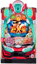 PA巨人の星~栄光の軌跡~LIGHT version