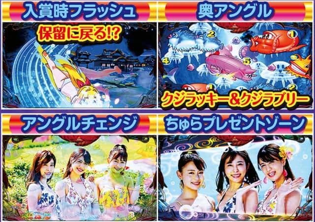 Pスーパー海物語IN沖縄5のプレミアム