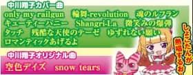 中川翔子 ~アニソンは世界をつなぐ~の中川翔子カバー曲
