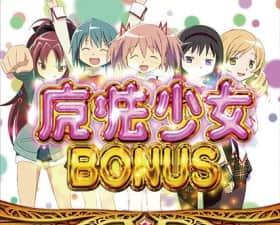 魔法少女BONUS