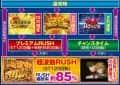 株式会社ビスティ P宇宙戦艦ヤマト2202 愛の戦士たち ゲームフロー