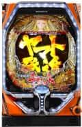 P宇宙戦艦ヤマト2202 愛の戦士たち