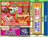 株式会社ミズホ CR天元突破グレンラガン グレンラガンver. ゲームフロー