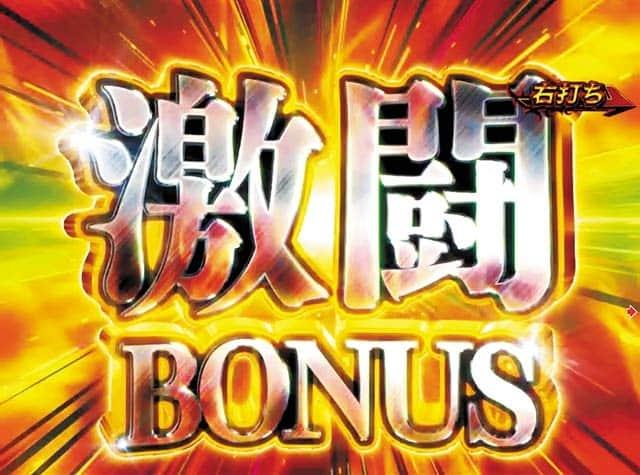 ぱちんこCR真・北斗無双2の激闘BONUS