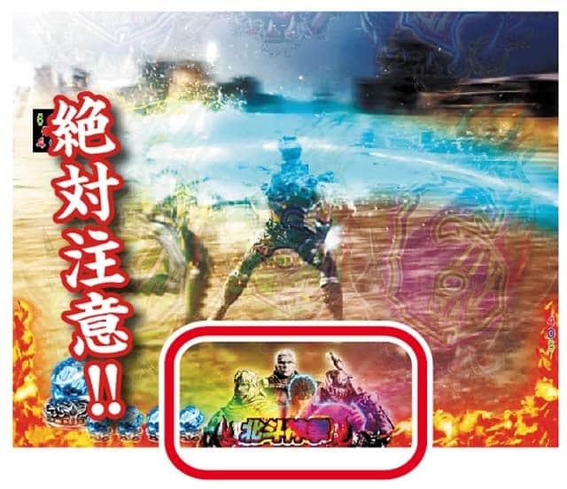 ぱちんこCR真・北斗無双2の潜伏確変判別法