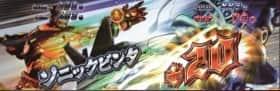 イノキが毎ゲーム 神々をビンタして ゲーム数上乗せ!
