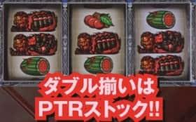 ダブル揃いは PTRストック!!