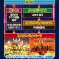 株式会社オッケー. ぱちんこ ウルトラマンタロウ2 ゲームフロー