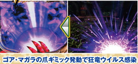 CRモンスターハンター4の狂撃ゾーンの紹介