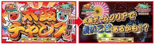 新台 PAスーパー海物語IN JAPAN2 with 太鼓の達人 太鼓チャンス