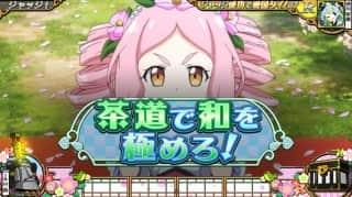 戦コレ徳川家康の茶道で和を極めろ!(通常)