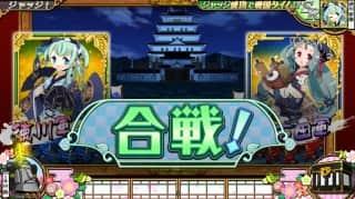 戦コレ徳川家康の合戦!(通常)