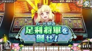 戦コレ徳川家康の足利将軍を倒せ!(通常)