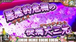 戦コレ徳川家康の闇の術を打ち破れ!4G目(道鏡攻撃)