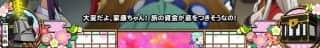 戦コレ徳川家康の共通演出(レア役対応)