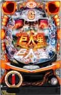株式会社サンセイアールアンドディ CRA巨人の星~情熱の炎~ 99ver. 筐体