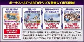 LAST EXILE-銀翼のファム-のボーナス+AT+ARTがトリプル融合して出玉増加!