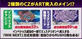 LAST EXILE-銀翼の2種類のCZがART突入のメイン!?