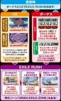 株式会社オーイズミ パチスロLAST EXILE-銀翼のファム- ゲームフロー