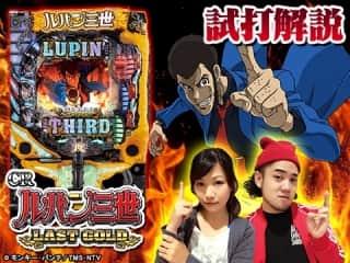 【CRルパン三世 LAST GOLD】導入前に試打解説動画!(スペック,信頼度)