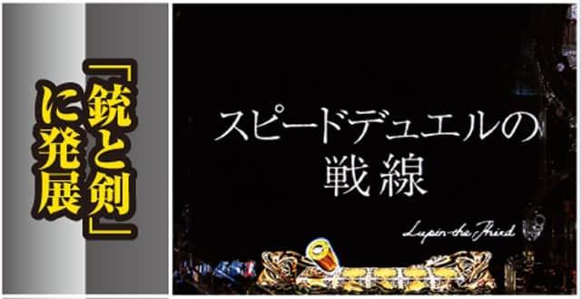新台 ルパン三世 ラストゴールドのタイプライター予告(スピードデュエルの戦線)