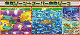 大海物語BLACKマックスの魚群ゾーン、スーパー魚群ゾーンの紹介