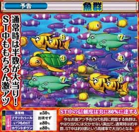 大海物語BLACKマックスの魚群の信頼度の紹介