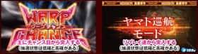 宇宙戦艦ヤマト2199の2つのチャンスゾーンの紹介