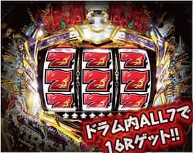 グレート・ザ・キング ドラム 16R