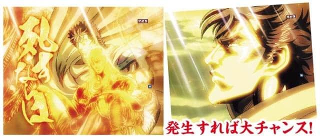 ぱちんこ北斗の拳8の注目演出