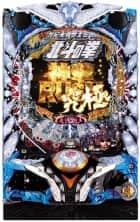 P北斗の拳8覇王