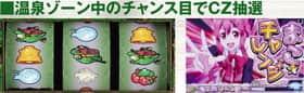 GI 優駿倶楽部の温泉ゾーン中 まこ☆チャレンジ確率