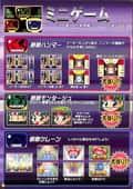 株式会社SANKYO 夢夢ワールドDX ミニゲーム
