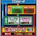 サミー株式会社 ぱちんこ宇宙戦艦ヤマト2199‐反撃‐219Ver. ゲームフロー