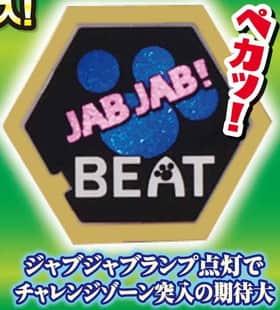 ジャブジャブBEAT 通常モード 予告 ジャブジャブランプ