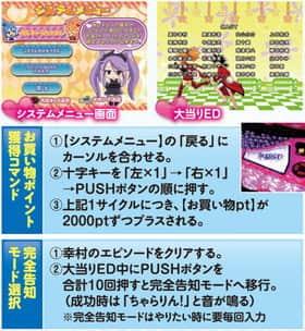 CRぱちんこ真田純勇士~Victory~のお買い物ポイントを貯める方法の紹介