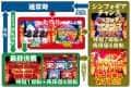 SANKYO Pフィーバー戦姫絶唱シンフォギアLIGHT ver. ゲームフロー