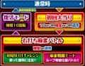 株式会社三洋物産 PA咲-Saki-阿知賀編MBB ゲームフロー