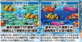 大海物語スペシャル MTE15の泡前兆予告、スベリ・戻りの紹介