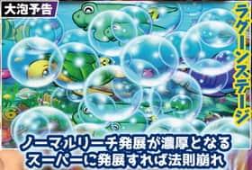大海物語スペシャル大泡予告の紹介