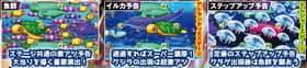大海物語スペシャルの魚群、イルカ予告、ステップアップ予告の紹介