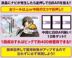 薄桜鬼蒼焔録のボーナス中技術介入要素の紹介