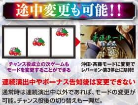 薄桜鬼蒼焔録のモード変更の紹介