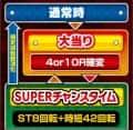 株式会社ニューギン PAぶいぶい!ゴジラN4-K6 ゲームフロー