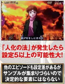3×3EYES~聖魔覚醒~のビッグ中のBGM&エピソードビッグの紹介
