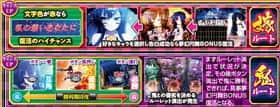 戦国†恋姫の天下ラブチャンスの紹介