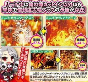 戦国†恋姫 FPLの主なリーチアクション信頼度の紹介