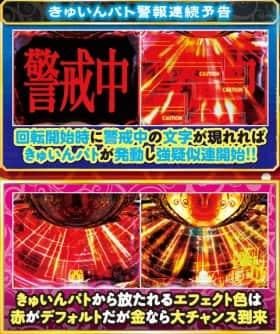 恋姫夢想 ZAのきゅいんパト警報連続予告