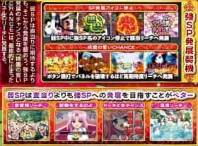 恋姫夢想 ZAの強SP発展契機
