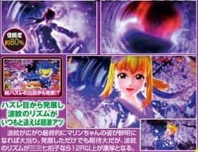 スーパー海物語IN沖縄4桜バージョンの夜桜の波紋の紹介